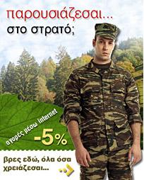 81408fb7dd7 Στρατιωτικά Είδη Είδη Αστυνομίας Είδη Πυροσβεστικής Λιμενικού ...